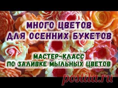 Много мыльных цветов для осенних букетов 🍁 Букеты из мыла 🍁 Мыловарение