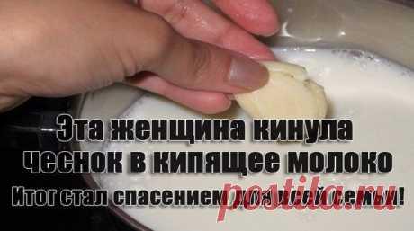 Эта женщина кинула чеснок в кипящее молоко. Итог стал спасением для всей семьи! — Полезные советы