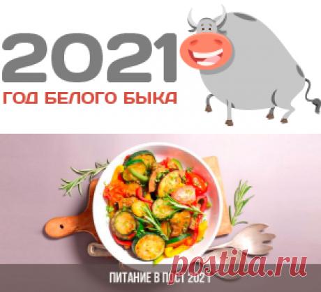 Питание в Великий пост в 2021 году по дням | меню, календарь