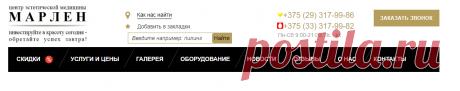 Удаление папиллом в Минске лазером, цены👈 - центр МАРЛЕН | цены на лазерное удаление папиллом