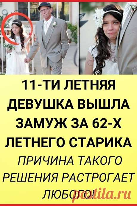 11-ти летняя девушка вышла замуж за 62-х летнего старика. Причина такого решения растрогает любого!