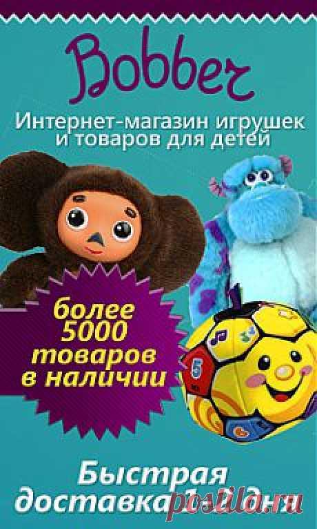 Bobber — это новый интернет-магазин детских игрушек. Мы открылись в 2013 году и уже обслуживаем ежедневно десятки покупателей из Москвы, Санкт-Петербурга и других городов.  Почему родители выбрали нас? Собственный склад — более 8000 наименований Широкий выбор мировых брендов Hasbro и Mattel — новинки появляются у нас раньше, чем у других магазинов Выгодные цены и скидки постоянным покупателям — за любыми игрушками обращайтесь только к нам! Магазин Bobber на od68.ru