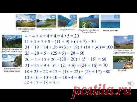 Математика 2 класс. Урок 105. Рациональные вычисления