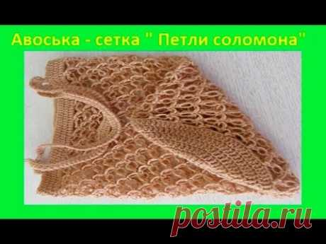 """Авоська"""" Петли соломона"""" вязание крючком (узор №187)"""