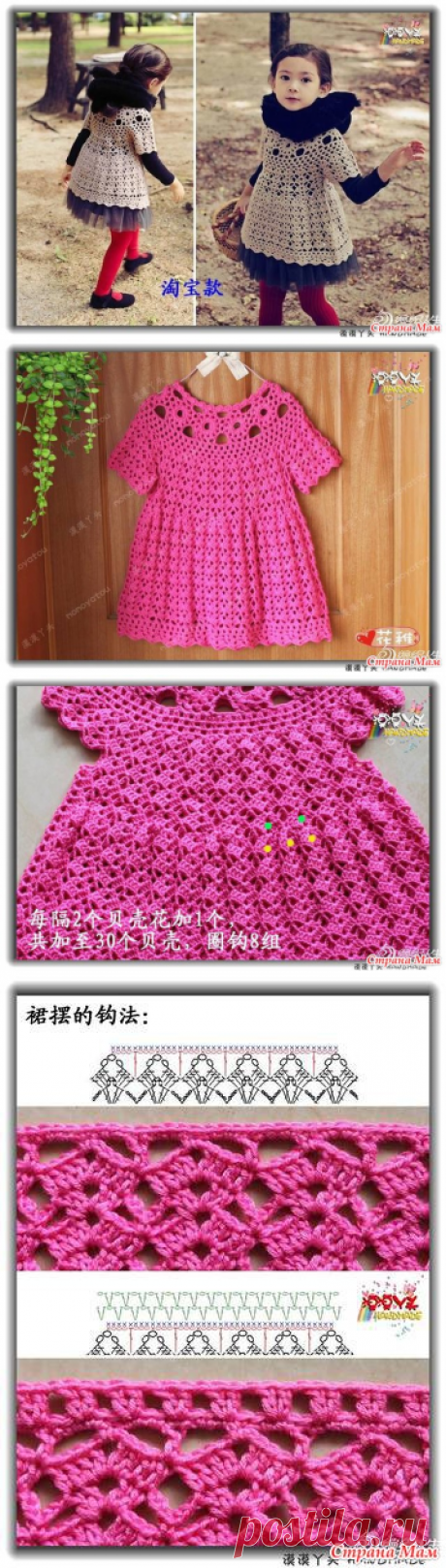 Платье (туника) от китайских мастериц. - Вяжем вместе он-лайн - Страна Мам