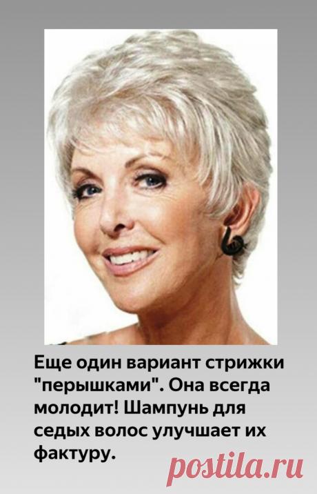 7 омолаживающих стрижек для женщин старшего возраста | Мода в деталях | Яндекс Дзен