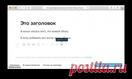 Как добавить кат в новом редакторе: nely_snork — ЖЖ