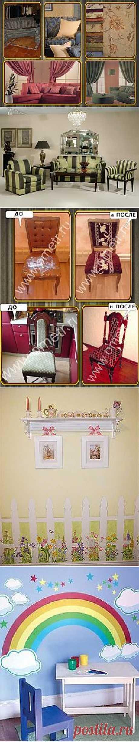 Покраска и обивка мебели - лучший способ избежать ремонта!