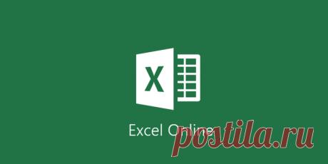 Эксель (Excel) онлайн – простой способ работать с таблицами на любом устройстве Все, что вы хотели знать об онлайн версии Excel (Эксель) – возможности, отличия от десктопной программы, преимущества и недостатки. Еще несколько лет назад облачные сервисы не могли заменить полноценн...