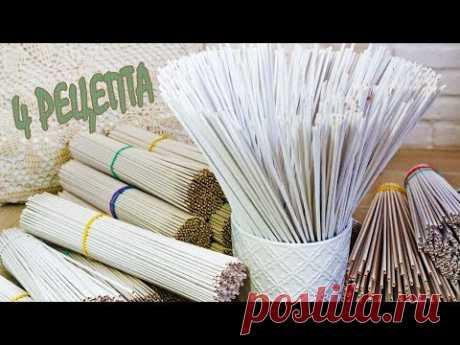 Как покрасить трубочки в белый цвет / Плетение из газетных трубочек