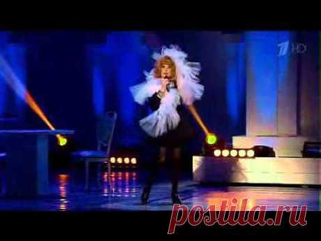 Алла Пугачева    -    Вот и все  2013 - YouTube