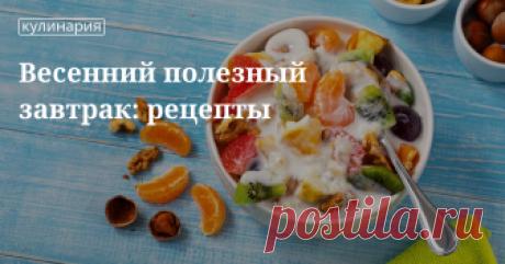 Завтрак весной: вкусно и полезно