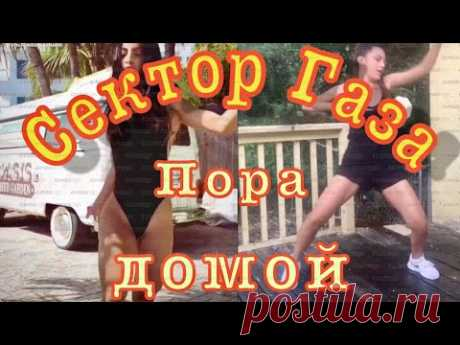 Сектор газа Пора Домой (ремикс 2019) // New Shuffle Dance Video - YouTube