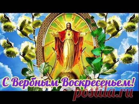 С Вербным Воскресеньем! Поздравления и пожелания на Вербное Воскресенье Музыкальная открытка - YouTube