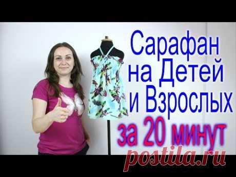 Сарафан за 20 минут без Оверлока на Ребёнка и Взрослого с Ниткой Резинкой