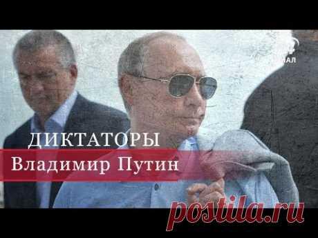 Владимир Путин (Часть 2)