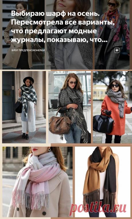 Выбираю шарф на осень. Пересмотрела все варианты, что предлагают модные журналы, показываю, что понравилось   Блог предпенсионерки   Яндекс Дзен