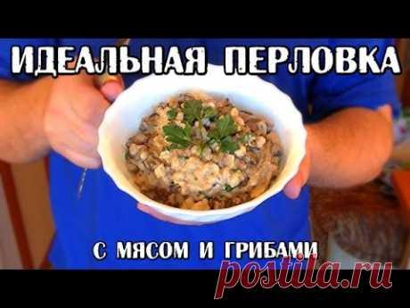 Идеальная перловка с мясом и грибами (КДЮ#36)