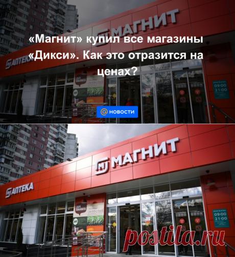 19-5-21-Магнит купил все магазины Дикси. Как это отразится на ценах? - Новости Mail.ru