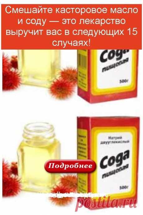 Смешайте касторовое масло и соду — это лекарство выручит вас в следующих 15 случаях! - Коллекция домашних рецептов