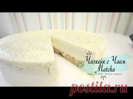 #Чизкейк #Matcha    Чизкейк с зеленым чаем  Matcha - YouTube