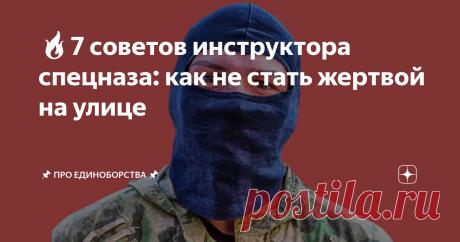 🔥7 советов инструктора спецназа: как не стать жертвой на улице