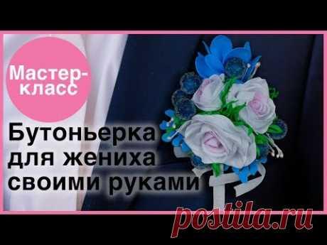 Свадебная бутоньерка. Мастер-классы на Подарки.ру - YouTube