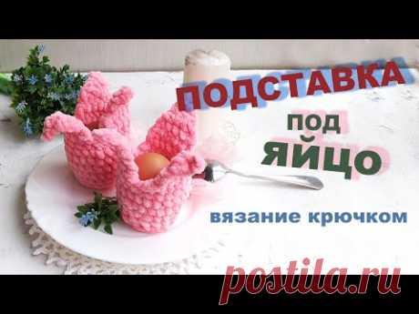 Подставка под пасхальное яйцо крючком, своими руками.Тюльпан. Easter egg basket