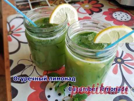 Огуречный лимонад - видео рецепт