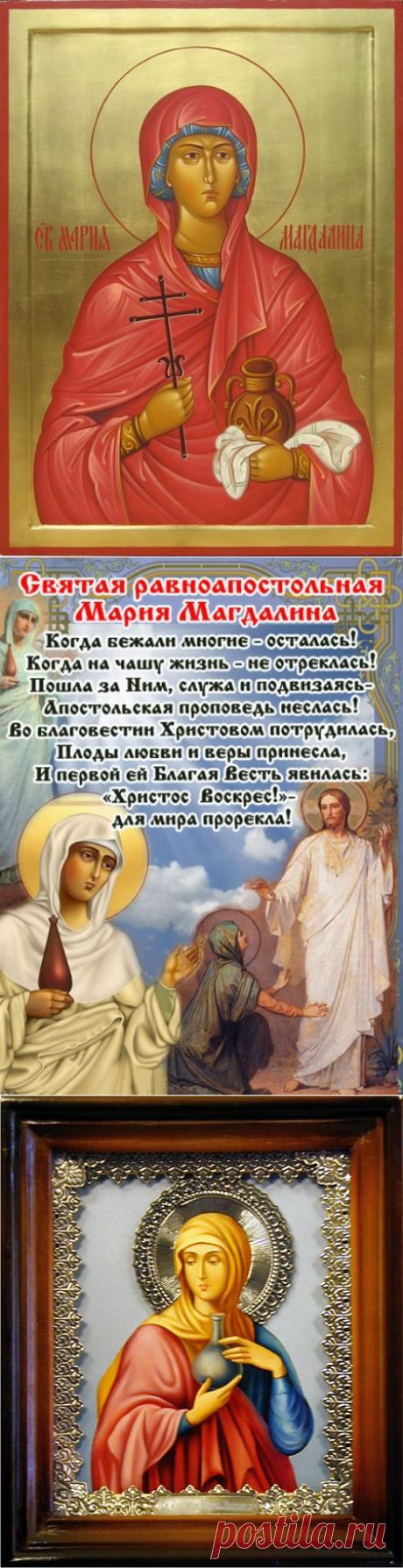 El 4 de agosto - el Día de la memoria mironositsy ravnoapostolnoy María Magdaliny.