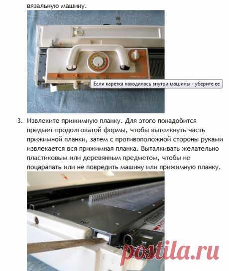 Как разобрать вязальную машину для ее смазки и очистки