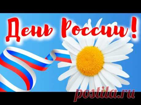 12 июня - День России! День независимости! Всех с праздником! - YouTube