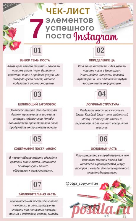 Как начать писать посты в Инстаграм. Копирайтинг обучение: 7 элементов успешного поста. — Teletype