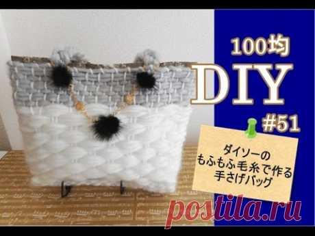 100均DIY ダイソーのもふもふ毛糸でバッグを作る#51