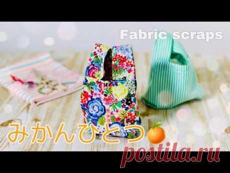 Как сделать эко-сумку (размером с ладонь) из обрезков ткани Легкая отделка только прямой строчкой без подкладки