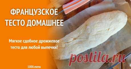 Французское тесто домашнее рецепт с фото пошагово и видео Как приготовить французское тесто домашнее: поиск по ингредиентам, советы, отзывы, пошаговые фото, подсчет калорий, изменение порций, похожие рецепты