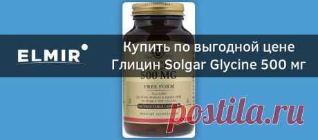Глицин Solgar Glycine 500 мг 100 вегетарианских капсул (SOL01370) купить | ELMIR - цена, отзывы, характеристики Купить Глицин Solgar Glycine 500 мг 100 вегетарианских капсул (SOL01370) ✅ Цена 343 грн. ✅ ELMIR.UA ✅ Доставка 1-2 дня. ⏩ Рассрочка 0%*. ⏩ Описание, характеристики, отзывы и фото.