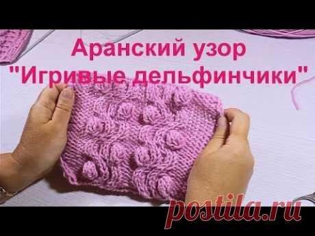 """Аранский узор """"Игривые дельфинчики"""". Объемный узор с шишечками. Knitting of a pattern."""