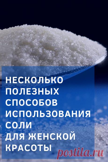 Хотите всегда превосходно выглядеть? Возьмите обычную поваренную соль. Купить такую можно влюбом магазине закопейки.
