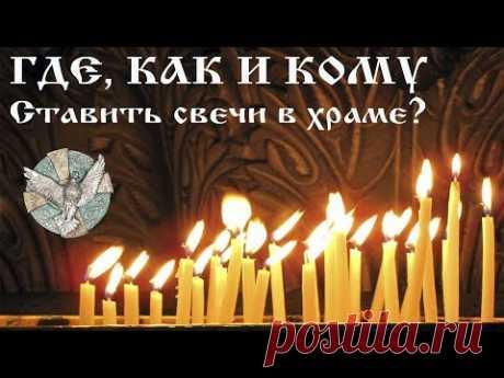 ГДЕ, КАК И КОМУ ставить свечи в храме. Первые шаги в храм . Канал Боголюб.