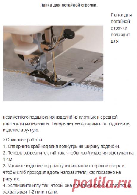 Как пользоваться дополнительными лапками для швейных машин JANOME и FAMILY (Шитье и крой) | Журнал Вдохновение Рукодельницы