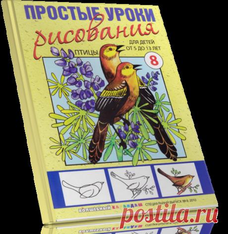 Простые уроки рисования 2010 №08. Птицы.