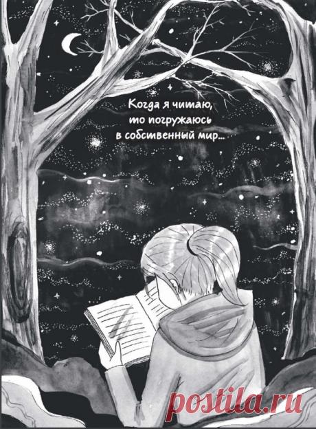 10 душевных и остроумных цитат о буднях книголюба | Блог издательства «Манн, Иванов и Фербер»