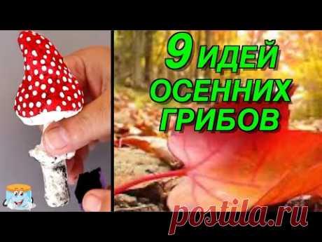 9 идей осенних грибов которые можно сделать своими руками и невозможно съесть