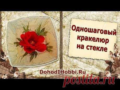 ▶ Кракелюр. Craquelure. Одношаговый кракелюр на тарелке. Обратный декупаж. StudiaHandMade.Ru - YouTube