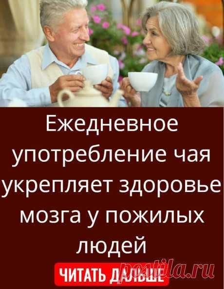 Ежедневное употребление чая укрепляет здоровье мозга у пожилых людей