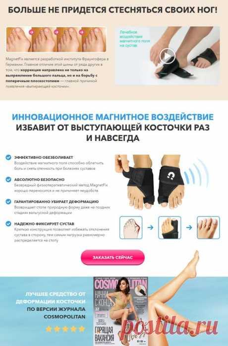 Выпирающая КОСТОЧКА на ноге, болевые ощущения, искривленные пальцы, не эстетический вид...