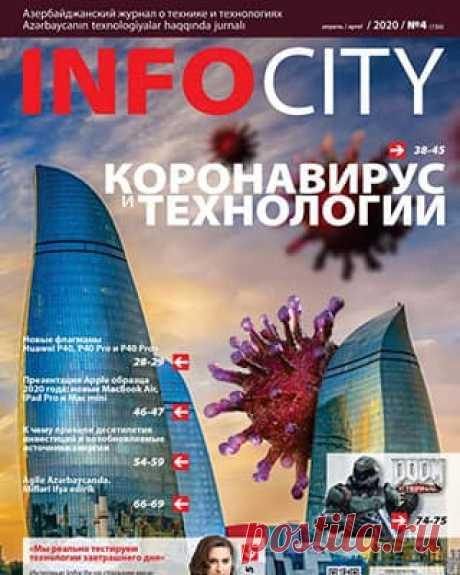 InfoCity №4 (2020) » Скачать и читать журнал онлайн