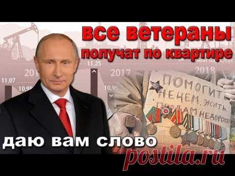 Таблетка для памяти... Сильный президент - сильная Россия - нищие ветераны. С Днём Победы!