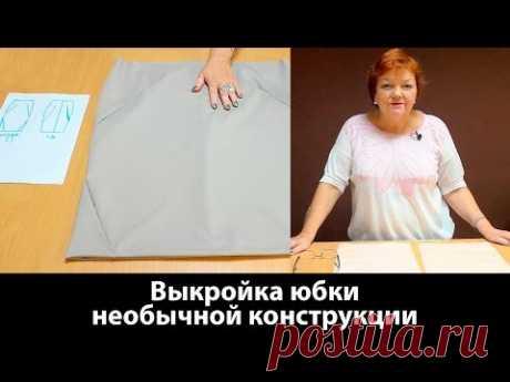 Видео урок: как сделать выкройку юбки необычной конструкции?